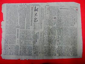 1948年10月25日 太行边区【新大众】第71期  解放长春,华北人民政府的施政方针