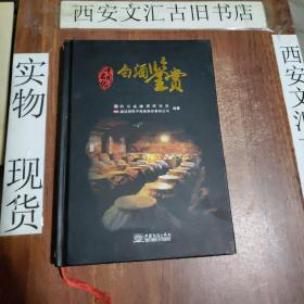 中国名优白酒鉴赏