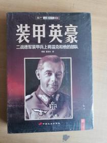 装甲英豪:二战德军装甲兵上将温克和他的部队【全新塑封】