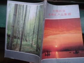 无锡农业名特优产品集锦-1987