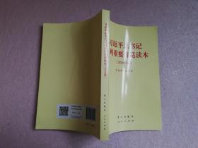 习近平总书记系列重要讲话读本:2016年版【实物拍图】