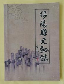 绥阳县文物志   qs3