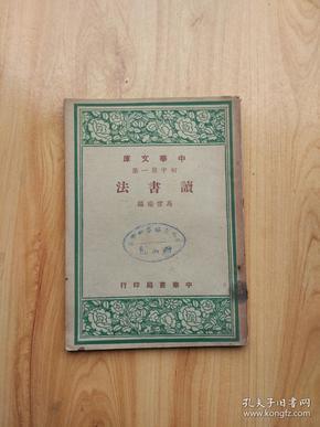 中华文库 初中第一集 读书法