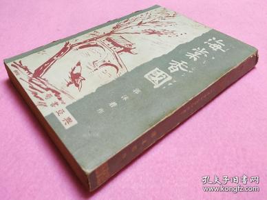 日文书 稀见民国新文学 郭沫若著《海棠香国》毛边本封面漂亮!兴亚书局昭和15年,1940年出版