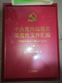 中央党内法规和规范性文件汇编(1949年10月—2016年12月) 上下  合售  未开封