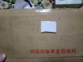 人民文学出版社编辑刘炜信札一通2页