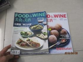 美食与美酒2009年第5.7期  2册合售  21-1