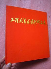《工程兵美术摄影作品选》大画册、 布面精装本、完整无缺、无勾画字迹、