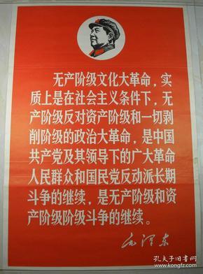 文化大革命.■毛主席语录带头像1■