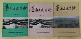 惠水文史资料第五、六、七辑  3册合售   qs3