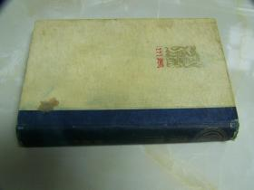 1913年出版《满洲》服部畅 政教社