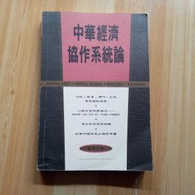 《中华经济协作系统论》-著名经济学家萧灼基签名本