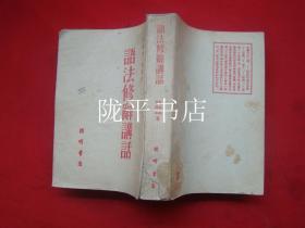 语法修辞讲话(合订本初版)