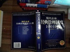 现代企业经典管理制度1001例(上)
