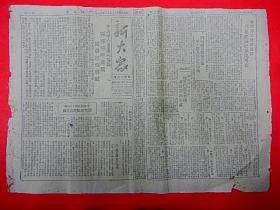 1948年11月19日 太行边区【新大众】第78期  金圆券又快成废纸