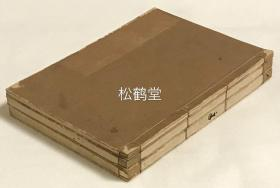 佛教密宗,真言宗手印文献3册合售,和刻本,1册为《手印图》,贞享元年,1684年版,内收各种手印图,拳印作法,真言,梵文等,1册为《印图:十八道,金刚界》,内收十八道,金刚界大量各式手印图,拳印图等,内页又题《十八道念诵私记》,《金刚界念诵私记》,1册为《印图:胎藏界,不动十四根本》,延宝7年,1679年版,内收胎藏界,不动尊大量手印图,拳印图等,内页又题《胎藏界念诵次第》,《不动十四根本》等。