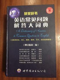 库存未阅无瑕疵英语常见问题解答大词典第二版 增订版  A  DICTIONARY of  Ansers to Common Questions in English