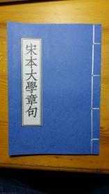 宋本大学章句,朱熹章句,原版影印本