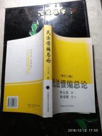 民法债编总论(修订二版)