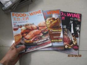 美食与美酒2010年第1.2.8期  3册合售  21-1