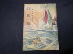 1946年武侠小说--龙凤缘  红绡著  彩色封面漂亮
