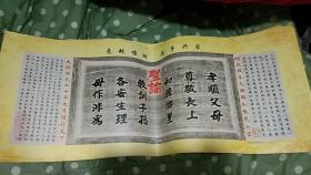悬规植矩,教子兴家,明太祖朱元璋亲拟教民六言