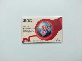 网通ic卡 电话卡 2003-s9(1全) 套卡