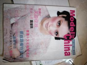 《中国模特》创刊号(1999ND16K)
