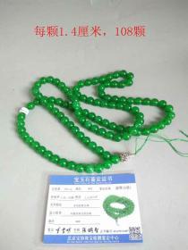 清代天然冰种满绿翡翠佛珠链,108颗,送证书