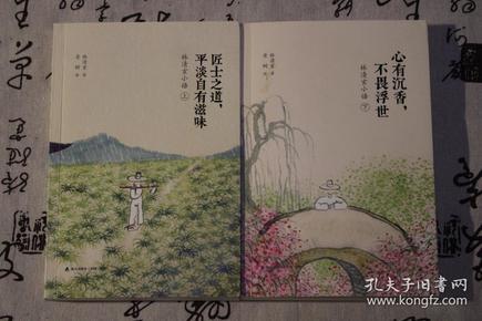 (林清玄签名本)《林清玄小语》全两册,老树插图,上册签名下册钤印,签名保真