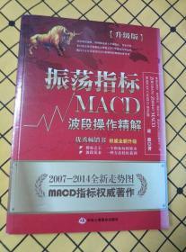 振荡指标MACD:波段操作精解(升级版)、黑马波段操盘术(两册合售)