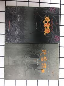迷宫蛛+迷宫蛛2迷途索踪篇(两册合售)