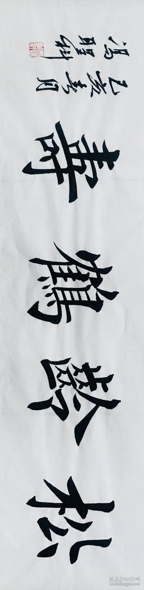 冯圣科书法-松龄鹤寿