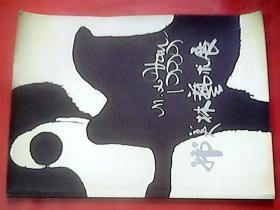 韩美林艺术展