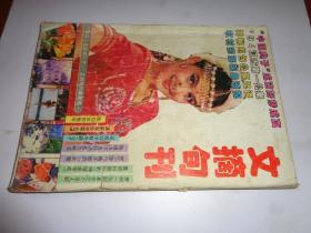 文摘旬刊--1994【合订本】下