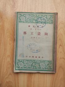 中华文库 初中第一集 陶瓷工艺