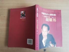 中国为什么要改革:思忆父亲胡耀邦【实物拍图 品相自鉴】