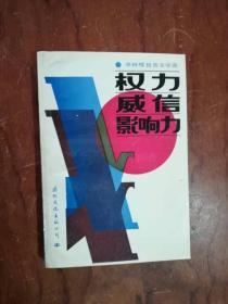 【权力·威信·影响力:李林樱报告文学选    李林樱签赠本