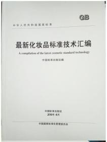 新书促销_2018化妆品标准技术汇编、美容化妆品 国家标准-中国标准出版社
