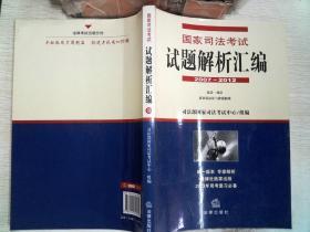国家司法考试试题解析汇编3     2007-2012.民法·商法·民事诉讼法与仲裁制度