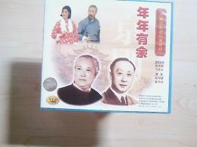 京剧光盘  年年有余(张君秋)----中国京剧音配像精粹