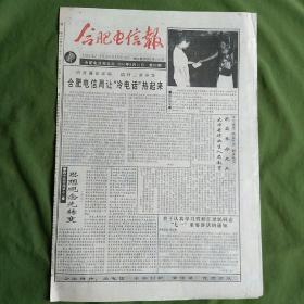 《合肥电信报》(2019年08月25日)
