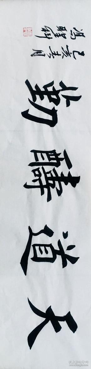 冯圣科书法-天道酬勤