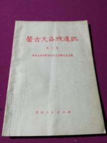 医古文函授通讯