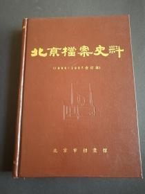 北京档案史料1986-1987合订本(精装)