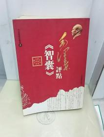 毛泽东评点《智囊》3