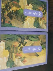 侠客行 全两册 三联书店 一版二印