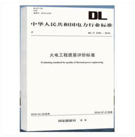 DL/T5764-2018火电工程质量评价标准_新版火电工程质量评价规范-标准出版社