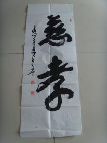 毛元法:书法:书法三幅
