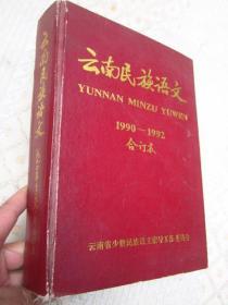 《云南民族语文》季刊(1990—1992)合订本  16开布面精装